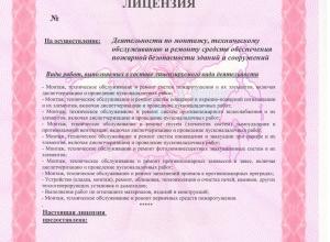 лицензии МЧС в Воронеже Получение лицензии МЧС в Ярославле.